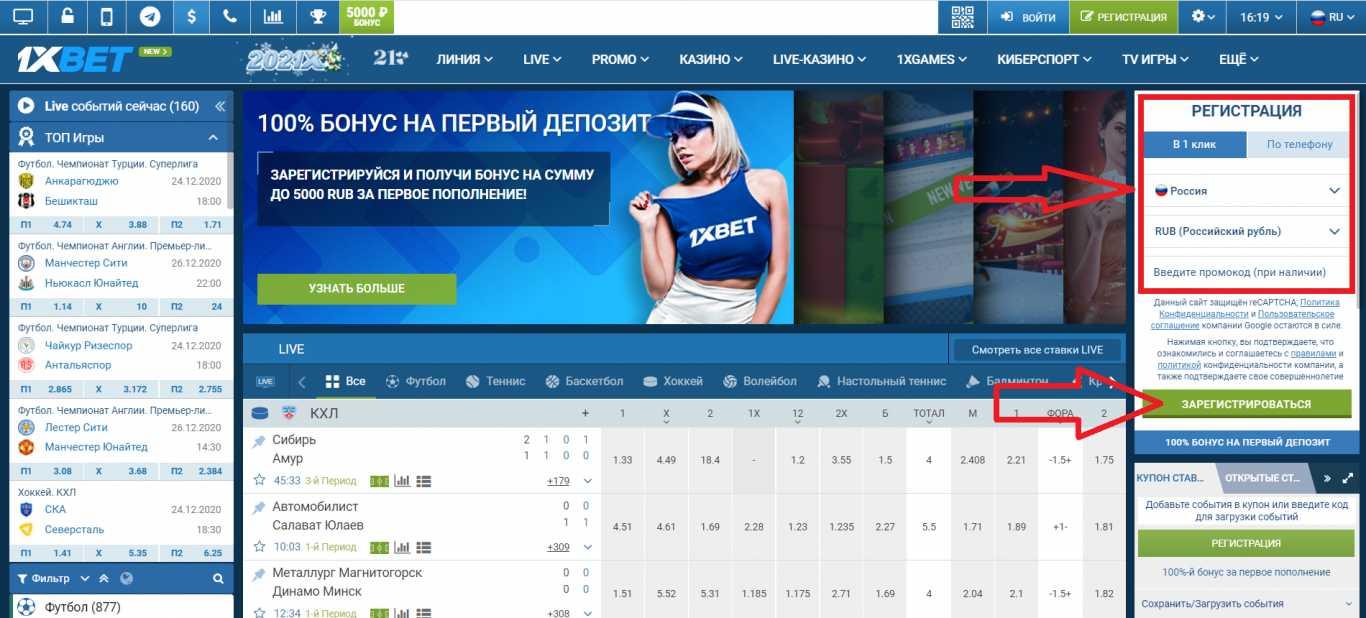 Официальный сайт 1xBet на русском языке