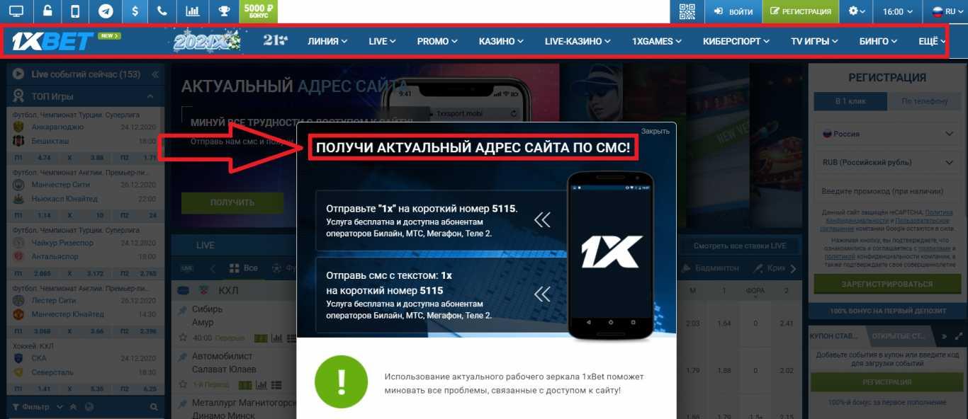 1хБет регистрация на онлайн-БК